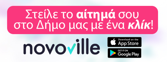 novoville_banner_button_2